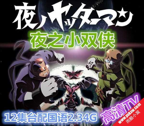 夜之小双侠 12集台配国语【高清TV】2015(2.34G)